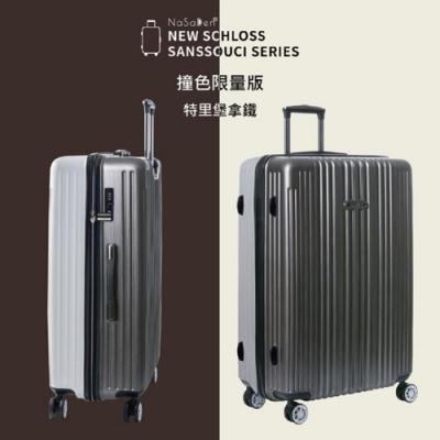 【限量預購-撞色版】 德國NaSaDen新無憂系列防刮撞色版29吋行李箱-特里堡拿鐵
