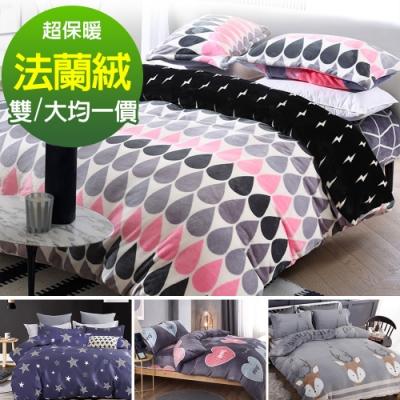 (限時下殺) Ania Casa 超保暖法蘭絨 兩用被毯床包四件組 雙/大均價