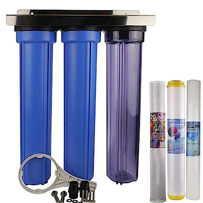 20吋小胖標準三道濾殼吊片組(透明)+水垢抑制濾心組