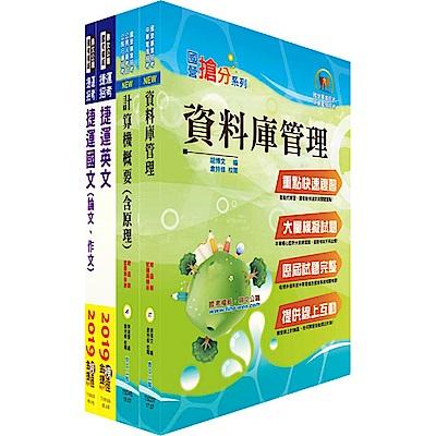 108年台北捷運招考(工程員(三)【資訊維修類】)套書(贈題庫網帳號、雲端課程)