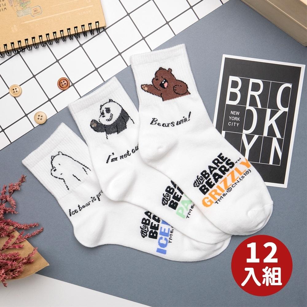 [時時樂限定]阿華有事嗎  韓國襪12雙組 正韓直送少女襪