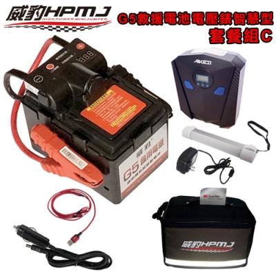 【威豹HPMJ】威豹G5電壓錶智慧型 打氣機 LED燈 快充電線 點菸座 防塵套 充電器 組合套餐C
