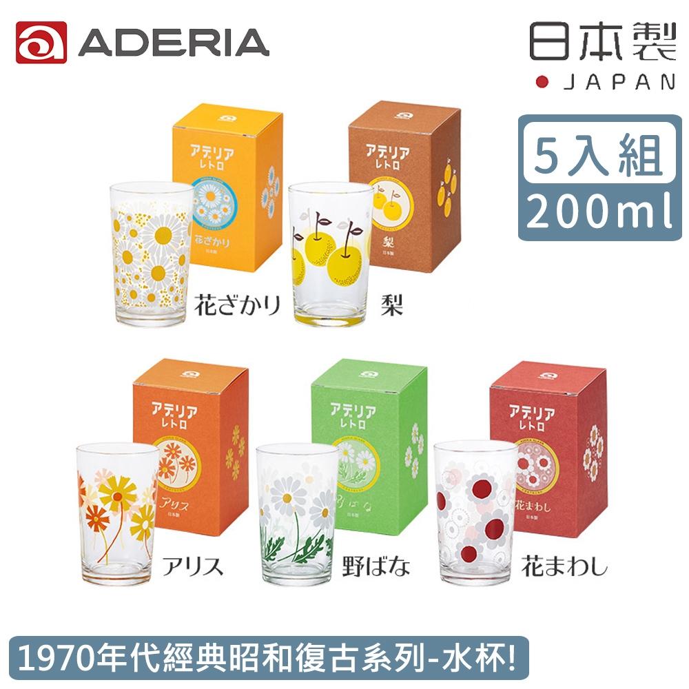 ADERIA 日本製昭和系列復古花朵水杯200M-5入/組