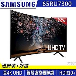 SAMSUNG三星 65吋 4K連網 曲面液晶電視 UA65RU7300WXZ