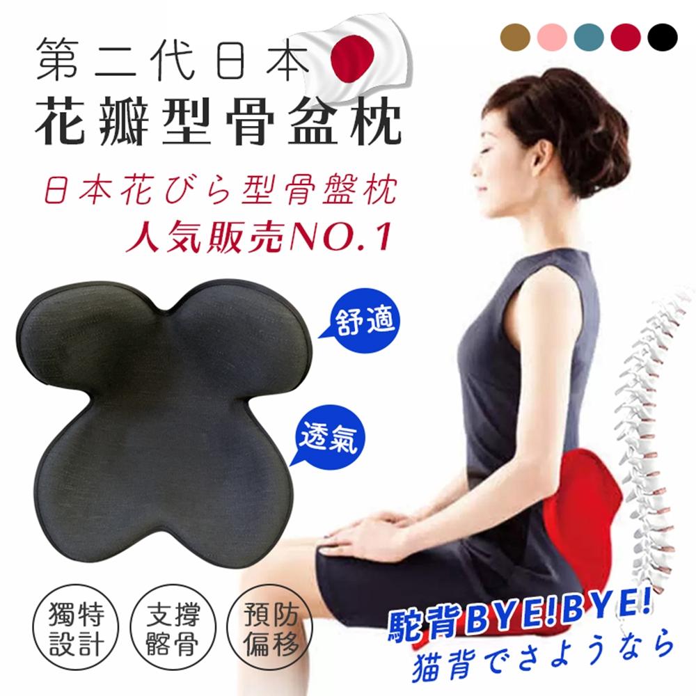 DaoDi 日本花瓣型骨盆枕 靠腰墊 美臀墊 護腰枕 坐墊 靠枕 靠腰枕