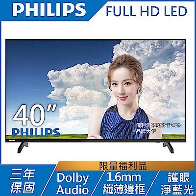 福利品-PHILIPS飛利浦 40吋 FULL HD 極薄液晶顯示器+視訊盒