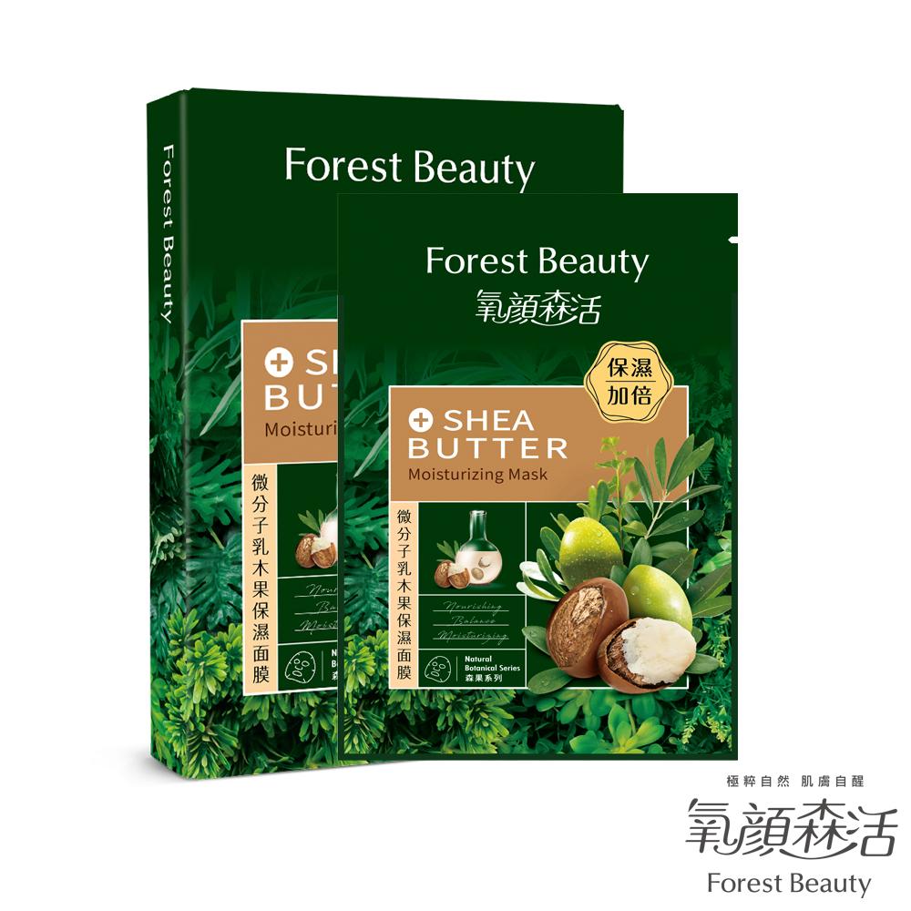 氧顏森活 Forest Beauty 微分子乳木果保濕面膜盒裝(3片入)