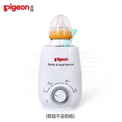 日本《Pigeon 貝親》溫奶及食物加熱器