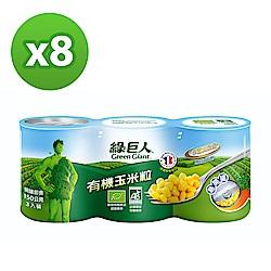 綠巨人 有機玉米粒 150gX3罐(組),8組/箱