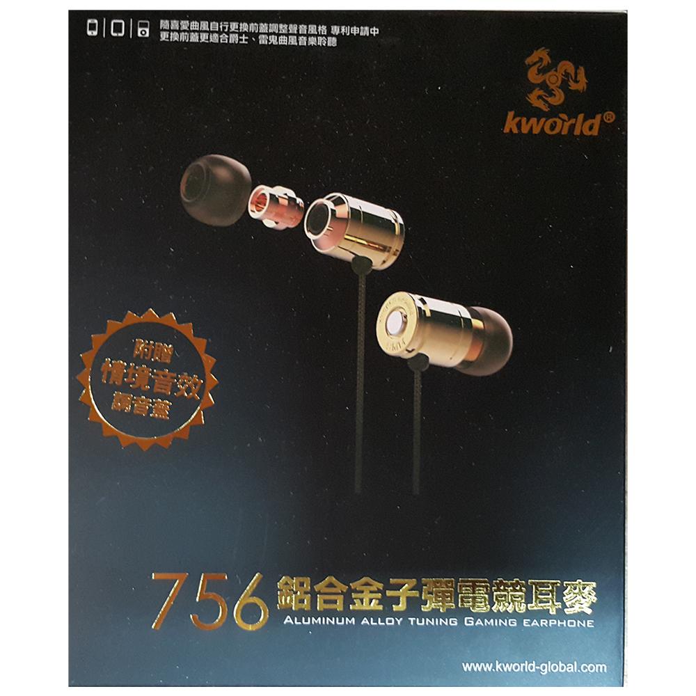 【Kworld 廣寰】鋁合金子彈電競耳麥756