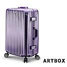 【ARTBOX】雅痞歐旅 25吋創新線條海關鎖鋁框行李箱(女神紫)