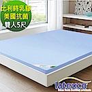LooCa 美國抗菌5cm latexco乳膠床墊(雙人5尺)