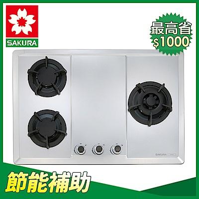 櫻花牌 G2633S 珍珠壓紋不鏽鋼檯面式三口瓦斯爐(桶裝/液化)