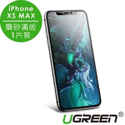 綠聯 iPhone XS MAX鋼化膜 一體式磨砂滿版