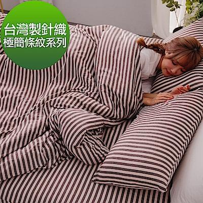 La Lune 日式無印旅行風針織雙人被套 東京 晴空塔咖啡館
