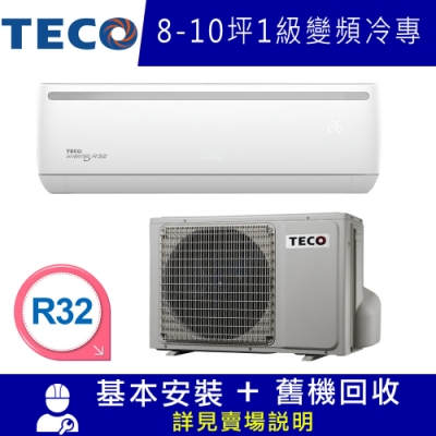 TECO東元 8-10坪 1級變頻冷專冷氣 MA50IC-ZRS/MS50IC-ZRS R32冷媒