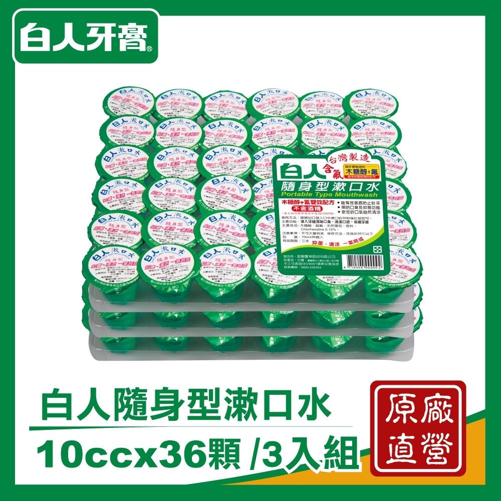 白人隨身型漱口水10ccX36顆X3排(共108入)