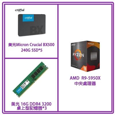 AMD R9-5950X 中央處理器+ 美光 Micron Crucial BX500 240G SSD*5+ 美光 16G DDR4 3200 桌上型記憶體*3