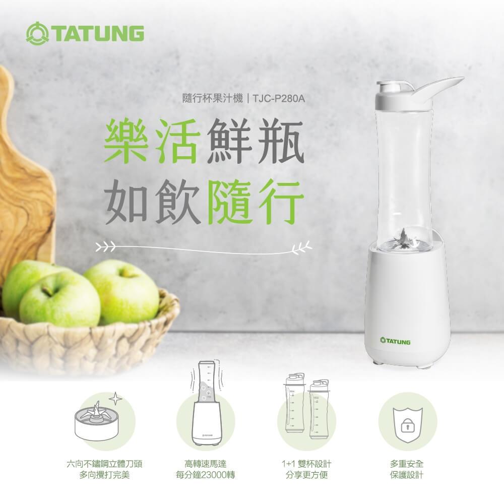 TATUNG 大同 隨行杯果汁機(雙杯組)TJC-P280A
