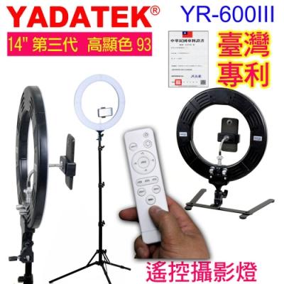 YADATEK 14吋第三代遙控可調色溫亮度環形燈YR-600III