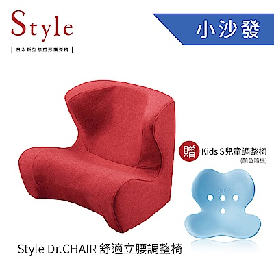 Style Dr. Chair 舒適立腰調整椅(紅色)