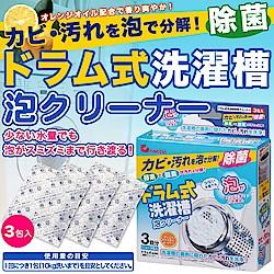 AIMEDIA艾美迪雅 滾筒洗衣槽清潔粉50g×3包