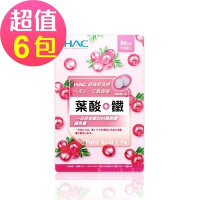 【永信HAC】葉酸+鐵口含錠-蔓越莓口味(120錠x6包,共720錠)