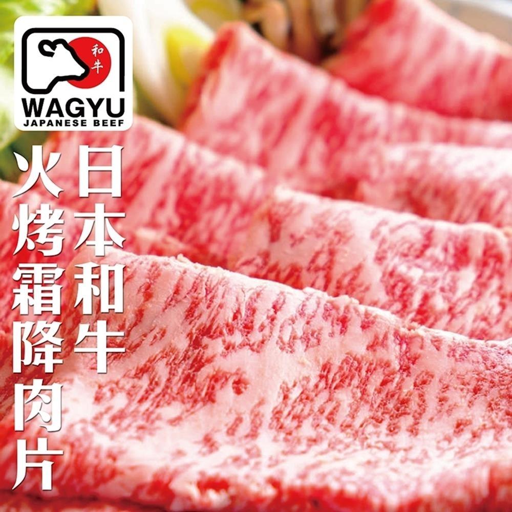 (滿699免運)【海陸館家】日本宮崎和牛霜降肉片1盒(每盒約100g)
