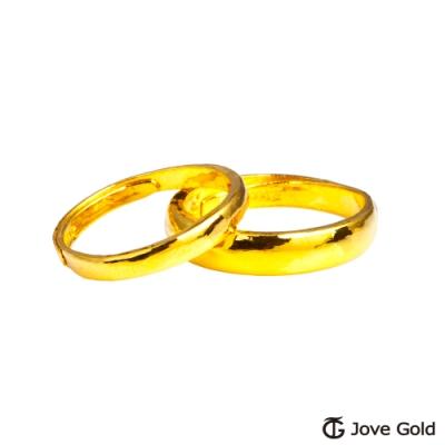 Jove Gold 漾金飾 長久賺黃金成對戒指