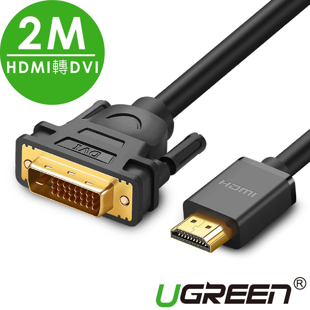 綠聯  2M HDMI轉DVI雙向互轉線