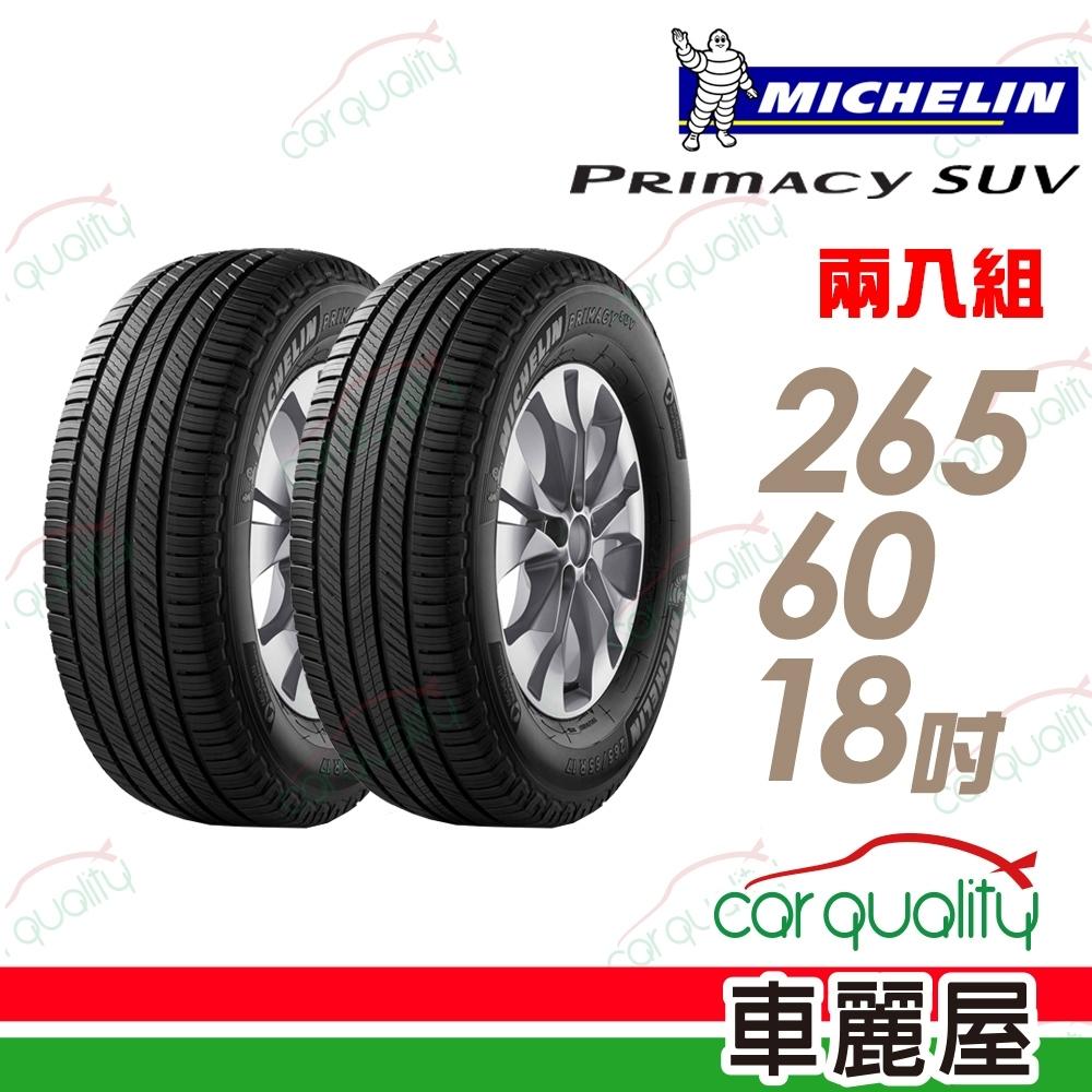 【米其林】PRIMACY SUV SUVMI 舒適穩定輪胎_二入組_265/60/18