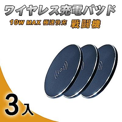 日本iNeno-10W MAX極速快充 無線充電器QI版本(3入組)