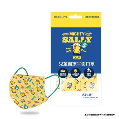 莎莉 UNIVERSITY系列 醫療兒童口罩(未滅菌)-袋裝5入