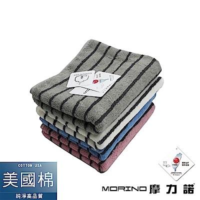 美國棉色紗彩條毛巾  MORINO摩力諾