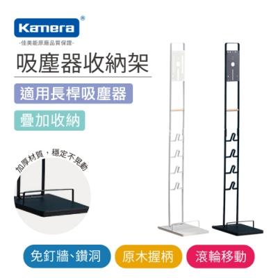 Kamera 通用型手持吸塵器收納架(長版滾輪) 通用Dyson與小米等手持吸塵器系列