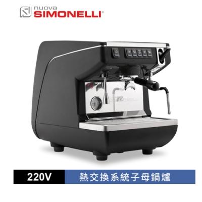 Nuova Simonelli Appia Life 單孔營業機 黑 220V(HG1073)