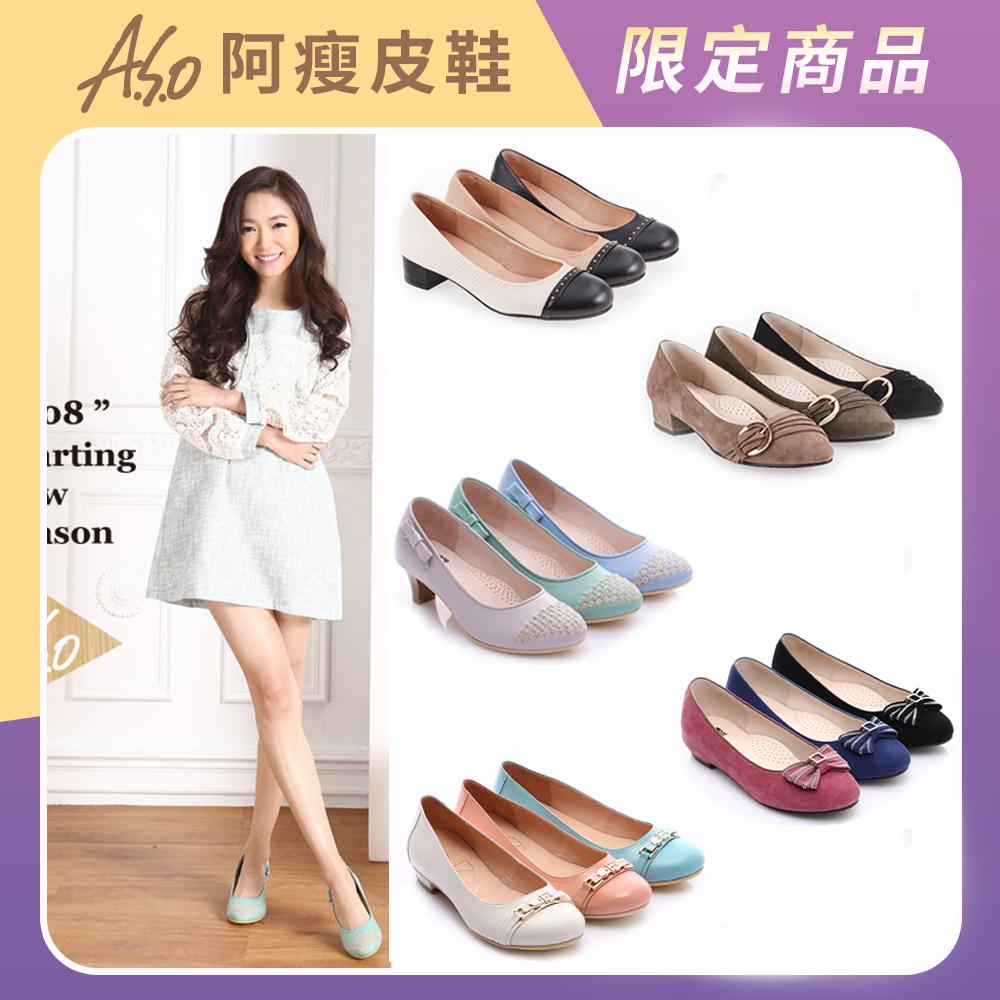 A.S.O-甜心舞曲系列-低跟鞋/娃娃鞋/包鞋(3款任選)