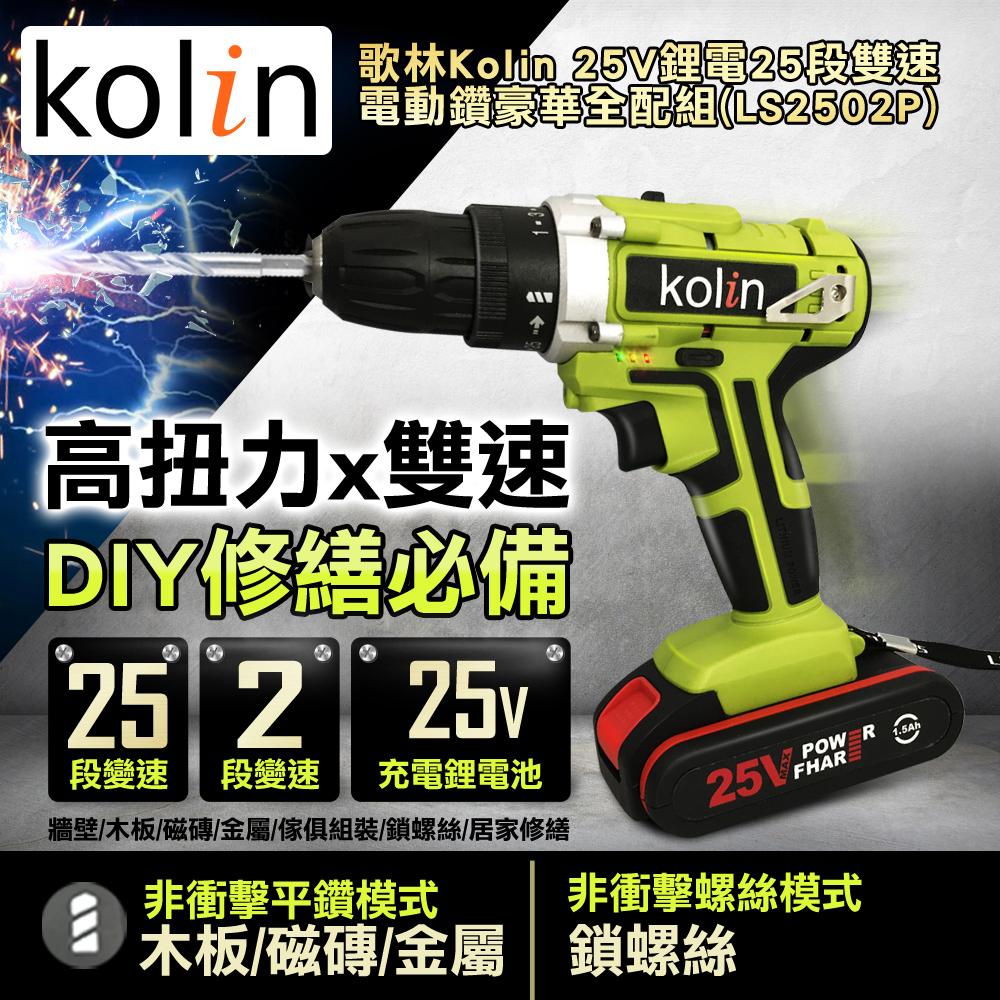 歌林Kolin 25V鋰電25段雙速電動鑽全配組(LS2502P)
