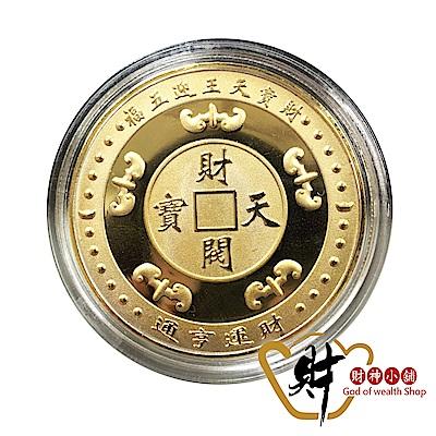 財神小舖 招財錢母 (含開光) S012