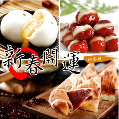 新春開運甜品組FA‧奶黃流沙包+豆沙鍋餅+心太軟 (年菜預購)