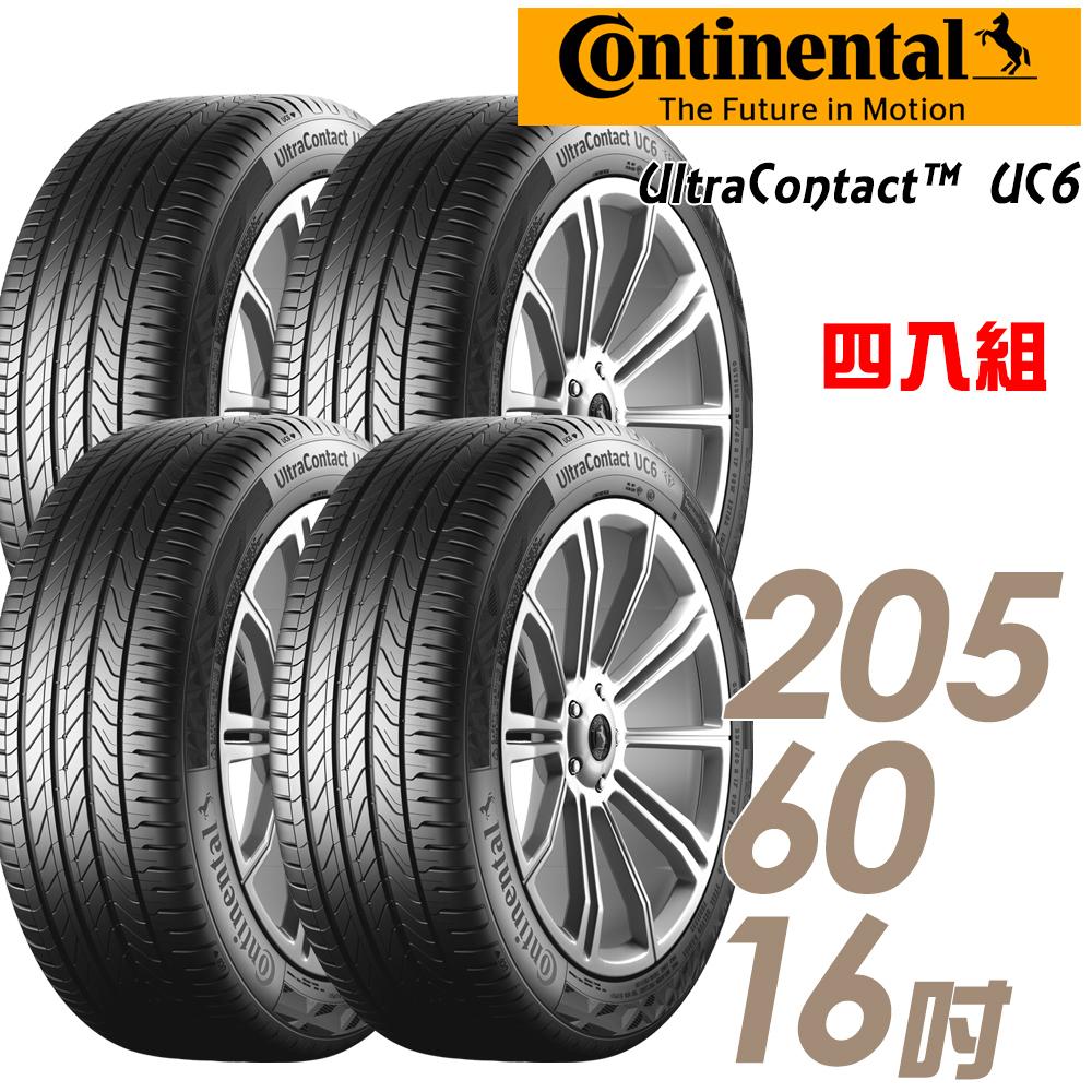 【德國馬牌】UC6-205/60/16吋舒適操控輪胎_送專業安裝_四入組(UC6)