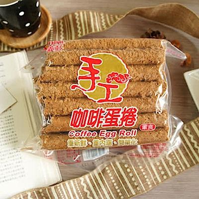 【福義軒】手工咖啡蛋捲 3包 (400g/包)