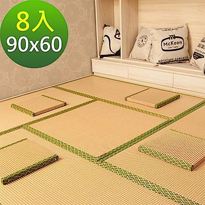 Effect 日式椰棕纖維藤蓆塌塌米 8入組 (90X60X1.5公分)