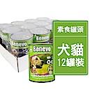 Benevo 倍樂福 英國素食認證犬貓主食罐頭 369gX12罐裝
