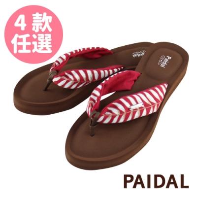 【時時樂限定】Paidal 厚底涼拖鞋-4款任選