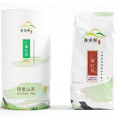 森活原-阿里山高山小葉紅茶75Gx2罐
