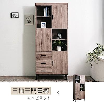 時尚屋 克里斯木心板2.7尺三門三抽書櫥 寬80.8x深39.8x高194.5cm