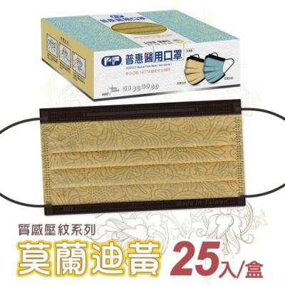 普惠 成人醫用口罩 雙鋼印-莫蘭迪黃(25入/盒)