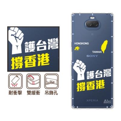 反骨創意 SONY 全系列 彩繪防摔手機殼-捍衛民主(撐香港)