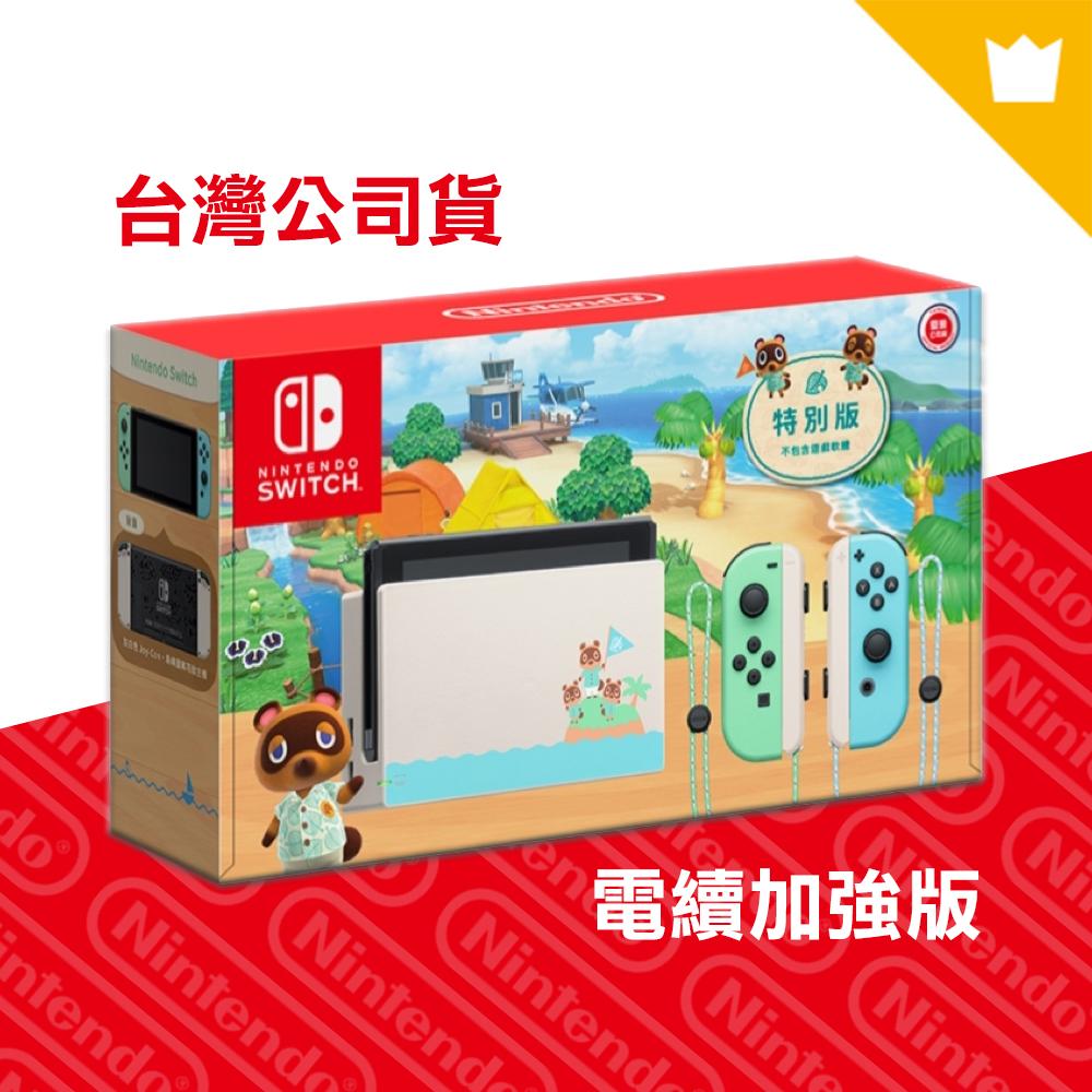 任天堂 Nintendo Switch 主機 集合啦!動物森友會 特別版主機